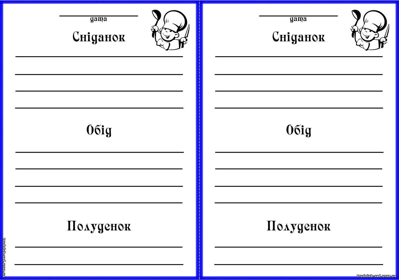 Шаблон меню для дитячого садочка скачать